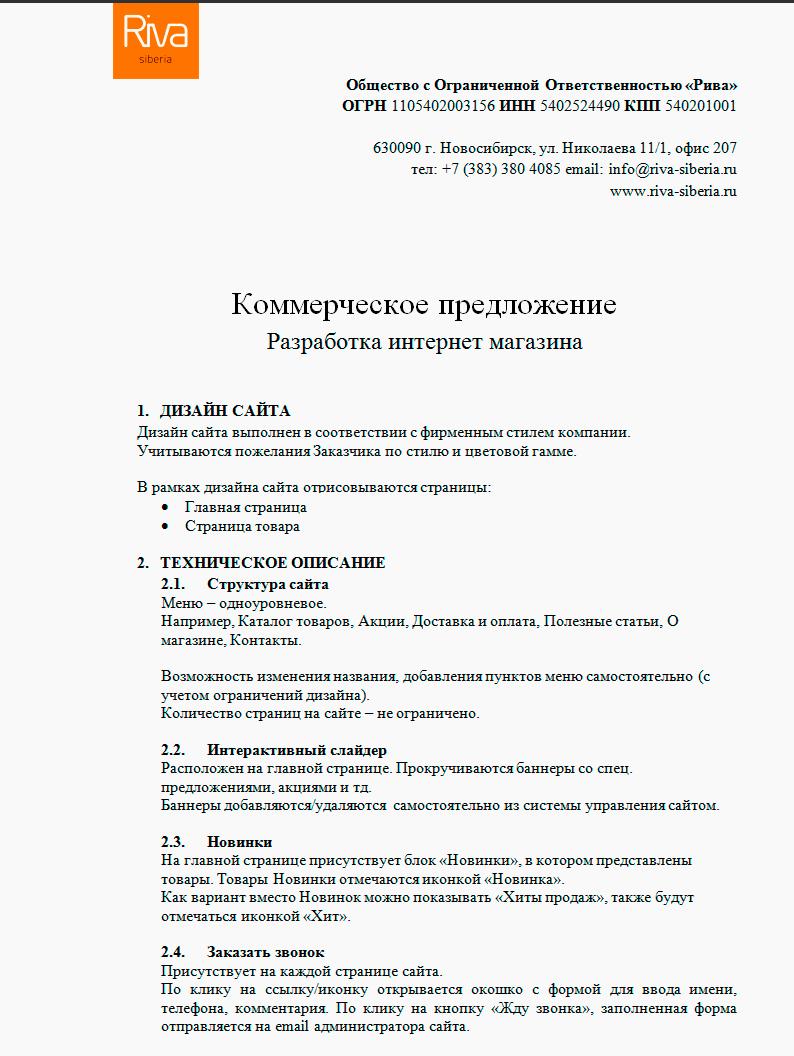 Пример коммерческого предложения о создании сайт энергия сайт компании